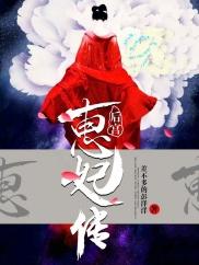 后宫惠妃传-古言 宫斗 重生 女强 复仇-趣阅小说网