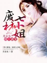 邪王盛宠:废材七小姐-女强爽文|兽宠萌系|热血升级-趣阅小说网