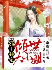 邪王独宠:倾世大小姐-重生-趣阅小说网