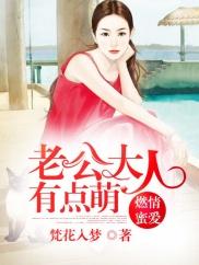 燃情蜜爱:老公大人有点萌-总裁|霸道|炎瑾瑜|米小白|甜宠|豪门-趣阅小说网