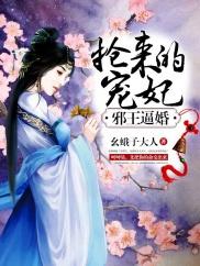 邪王逼婚:抢来的宠妃-女强|王妃|穿越|腹黑|复仇-趣阅小说网