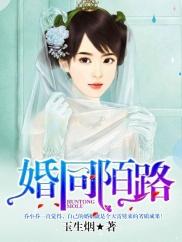 婚同陌路-婚恋|总裁-趣阅小说网