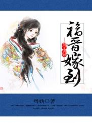 福晋嫁到:贤王吉祥-穿越|清朝|宠文-趣阅小说网