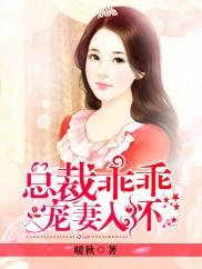 总裁乖乖宠妻入怀-总裁|复仇|独宠|青梅竹马-趣阅小说网