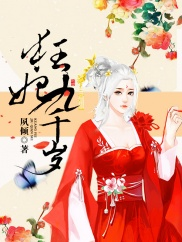 狂妃九千岁-重生|女强-趣阅小说网