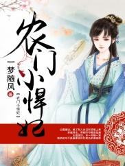 农门小悍妃-爽文|穿越种田-趣阅小说网