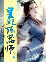 皇妃炼器师-玄幻|言情|女强|忠犬-趣阅小说网