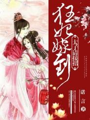 狂妃嫁到:太子请接招-穿越|太子妃|宫廷|彪悍-趣阅小说网
