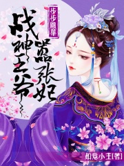 步步凤华:战神王爷嚣张妃