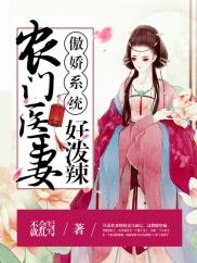 傲娇系统:农门医妻好泼辣-种田-趣阅小说网
