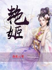 艳姬-架空|女强|宫斗|将军|生死大爱-趣阅小说网