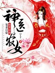 神医农女:山里汉的宠妻日常-宠文|种田|扮猪吃虎|宅斗-趣阅小说网