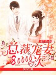 豪门头条:总裁宠妻80000次-宠|苏-趣阅小说网