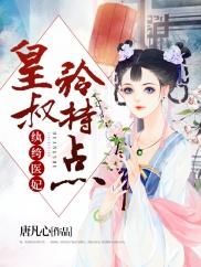 纨绔医妃:皇叔矜持点-穿越|古言-趣阅小说网