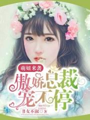 萌妞来袭:傲娇总裁宠不停