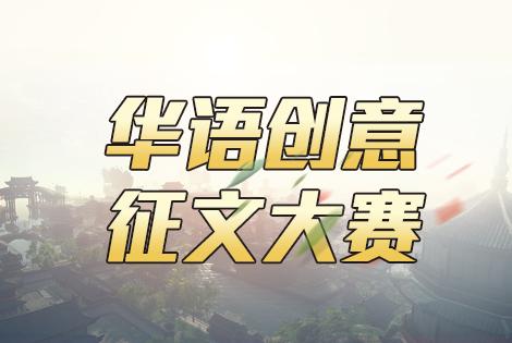 华语创意征文大赛