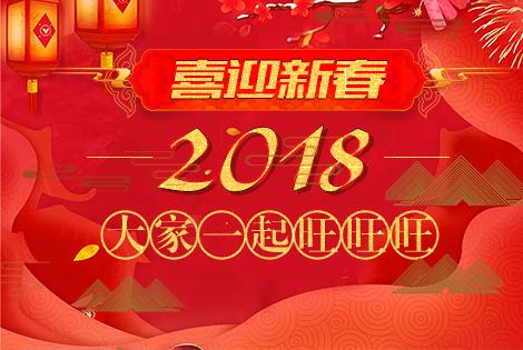 喜迎新春,2018大家一起旺旺旺!
