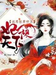 妃倾天下:误惹妖孽邪王-虐恋|君主|热血|养成-趣阅小说网