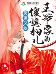 灵医风华:王爷家的傻媳妇儿-穿越|美食|暖文|种田|宅斗|极品|王爷-趣阅小说网
