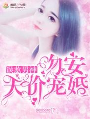 误惹男神:吻安天价宠婚-甜宠|总裁|萌宝-趣阅小说网