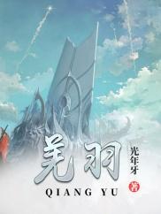 羌羽-架空 历史 魔幻 战争-趣阅小说网