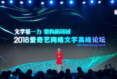 首届华语创意征文大赛结果公布,趣阅科技四部作品被评为最佳影视改编奖