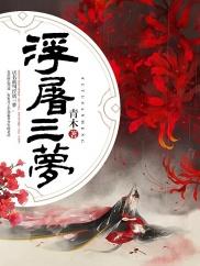 浮屠三梦-玄幻|古言|古色古香|虐恋|王爷-趣阅小说网