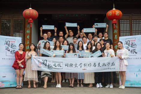 """趣阅科技首届""""阅趣之旅""""作者沙龙•杭州站圆满结束!"""