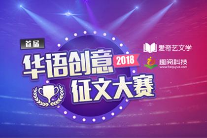 首届华语创意征文大赛获奖作品公布!
