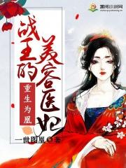 重生为凰:战王的美容医妃