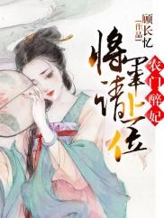农门醉妃:将军请上位-种田|黑化|忠犬|宠文-趣阅小说网