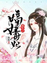 重生之嫡女毒妃-重生|毒医|权谋|爽文|女强-趣阅小说网