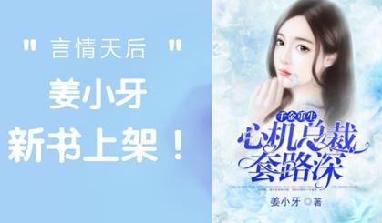 """""""言情天后""""姜小牙携新书回归:豪门总裁文也可以给予你生活的力量"""
