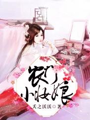 农门小妆娘-穿越|种田|美妆-趣阅小说网