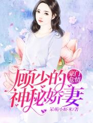 豪门危情:顾少的神秘娇妻-豪门总裁-趣阅小说网