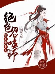 绝色召唤师:邪王,宠上天-废柴|王爷|玄幻|晋级-趣阅小说网
