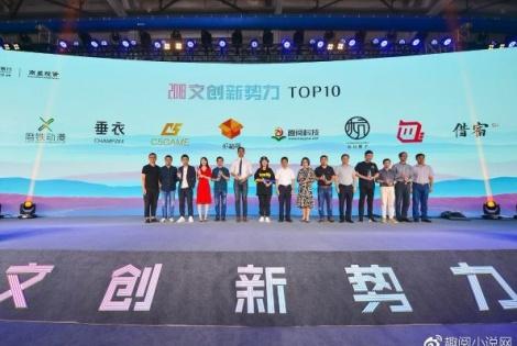 趣阅科技荣获2018文创新势力年度TOP10