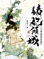 嬌妃傾城:王爺寵妻日常-重生|王妃|王爺|寵-趣閱小說網