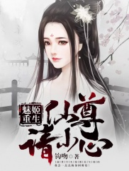 魅姬重生:仙尊,請小心-重生 玄幻 寵文-趣閱小說網