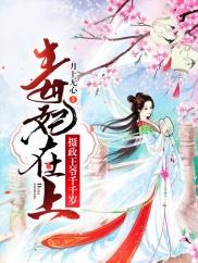 毒妃在上:摄政王爷千千岁-穿越|宅斗|腹黑|虐恋-趣阅小说网