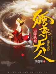 天降妖妃:狐尊大人哪里逃-古言|玄幻|腹黑|萌文|搞笑|相愛相殺-趣閱小說網