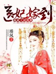 医妃嫁到:摄政王请指教-穿越|男女腹黑-趣阅小说网