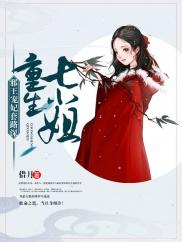 重生七小姐:邪王宠妃套路深-重生|复仇-趣阅小说网