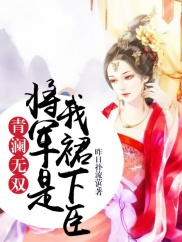 青澜无双:将军是我裙下臣-古代言情|重生|复仇|爽文-趣阅小说网