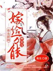 农女清闲:嫁给万能种田汉-种田 言情-趣阅小说网