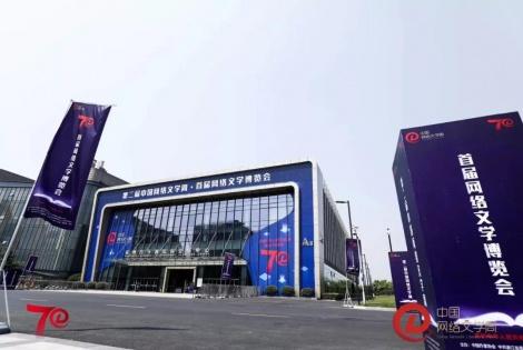第二屆中國網絡文學周論道,趣閱攜手共建網文多元化交流