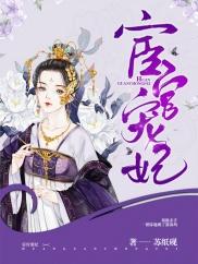 宦官寵妃-女強|穿越|寵文-趣閱小說網