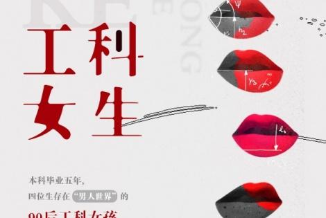 趣阅现实主义题材崭露头角,《工科女生》入选上海文化艺术资助项目