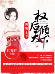 腹黑王爷:权后倾天下-宠文|言情|毒妃|宫斗|虐恋-趣阅小说网