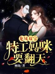 龙凤双宝:特工妈咪要翻天-萌宝|总裁|复仇|豪门|爽文-趣阅小说网
